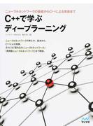 C++で学ぶディープラーニング ニューラルネットワークの基礎からC++による実装まで