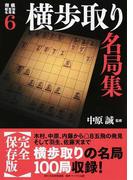 将棋戦型別名局集 6 横歩取り名局集