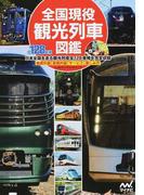 全国現役観光列車図鑑 日本全国を走る観光列車全128車種を一挙紹介 車両外観 車両内装 サービス 楽しみ方