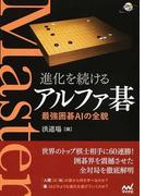 進化を続けるアルファ碁 最強囲碁AIの全貌 Master (囲碁人ブックス)