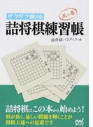 サクサク解ける詰将棋練習帳 風の巻 (マイナビ将棋文庫)