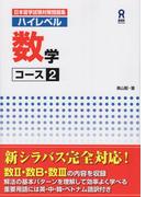 日本留学試験対策問題集 ハイレベル 数学コース2