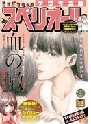 ビッグコミックスペリオール 2017年12号(2017年5月26日発売)