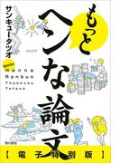 もっとヘンな論文 【電子特別版】(角川学芸出版単行本)