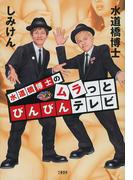 水道橋博士のムラっとびんびんテレビ(文春e-book)