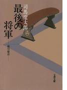 最後の将軍 徳川慶喜(文春文庫)