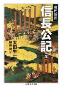 現代語訳 信長公記(全)(ちくま学芸文庫)