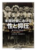 未開社会における性と抑圧(ちくま学芸文庫)
