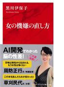 女の機嫌の直し方(インターナショナル新書)(集英社インターナショナル)