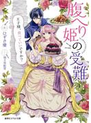 腹へり姫の受難 王子様、食べていいですか?(コバルト文庫)