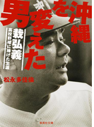 沖縄を変えた男 栽弘義――高校野球に捧げた生涯