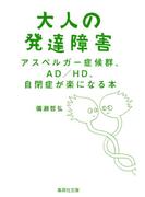 大人の発達障害 アスペルガー症候群、AD/HD、自閉症が楽になる本(集英社文庫)