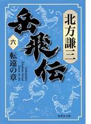 岳飛伝 六 転遠の章(集英社文庫)