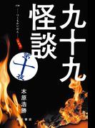 九十九怪談 第十夜(角川書店単行本)