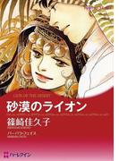 誘拐されて始まる恋 セット(ハーレクインコミックス)