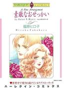 真面目なヒロイン×プレイボーイヒーロー セット(ハーレクインコミックス)