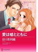 親探しは恋の始まり セットvol.2(ハーレクインコミックス)