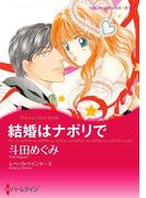 親探しは恋の始まり セットvol.1(ハーレクインコミックス)