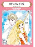 訳ありな花嫁 セット vol.1(ハーレクインコミックス)