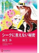 芽吹く恋~初恋と再会~ テーマセット vol.4(ハーレクインコミックス)