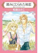 田舎娘ヒロインセット vol.4(ハーレクインコミックス)