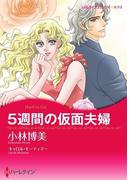 復讐・テーマ セット vol.6(ハーレクインコミックス)