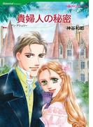 ヒストリカル・ロマンス テーマセット vol.9(ハーレクインコミックス)