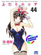 【期間限定価格】[カラー版]ふたりエッチ (44)(YOUNG ANIMAL COMICS)