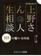 er-ラブホスタッフ上野さんの人生相談 101のお悩み・総集編(eロマンス新書)