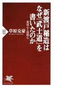 新渡戸稲造はなぜ『武士道』を書いたのか(PHP新書)