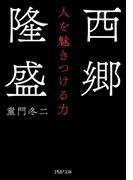 西郷隆盛 人を魅きつける力(PHP文庫)