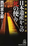 日本遺産からの死の便り トラベルミステリー傑作集