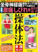 【期間限定価格】わかさ夢MOOK35 足腰の激痛・しびれを自力で治す 操体法実践ガイド