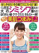 【期間限定価格】わかさ夢MOOK21 シミ・シワ消えた!薄れた!魔法の0円エステ・美肌つまみダイエット