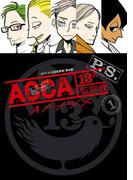 ACCA13区監察課 P.S. 1巻【デジタル限定特装版】