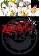ACCA13区監察課 P.S. 1巻(ビッグガンガンコミックス)