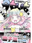 qtμt キューティーミューティー 2巻【デジタル版限定特典付き】