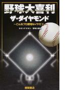 野球大喜利ザ・ダイヤモンド (こんなプロ野球はイヤだ)