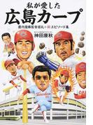 私が愛した広島カープ 歴代優勝監督巡礼+㊙エピソード集 (TOKYO NEWS BOOKS)