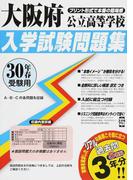 大阪府公立高等学校入学試験問題集 30年春受験用