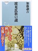 渡来氏族の謎 (祥伝社新書)(祥伝社新書)