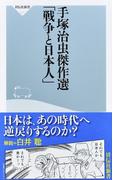 手塚治虫傑作選「戦争と日本人」 (祥伝社新書)(祥伝社新書)