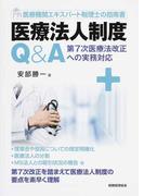 医療法人制度Q&A 医療機関エキスパート税理士の指南書 第7次医療法改正への実務対応