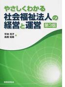 やさしくわかる社会福祉法人の経営と運営 第3版