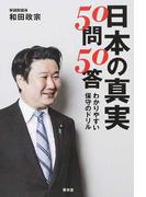 日本の真実50問50答 わかりやすい保守のドリル