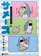サメーズ サメとアザラシ (クロフネDELUXE)