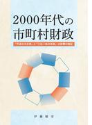 2000年代の市町村財政 「平成の大合併」と「三位一体の改革」の影響の検証