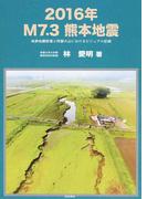 2016年M7.3熊本地震 地表地震断層と阿蘇火山におけるビジュアル記録