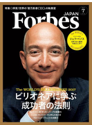 ForbesJapan 2017年7月号