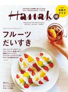 Hanako 2017年 6月8日号 No.1134 [フルーツだいすき。]